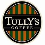 タリーズコーヒーの福袋2017