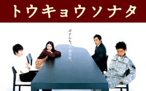 土屋太鳳出演の映画トウキョウソナタ