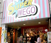 りゅうちぇるのアルバイト先SUPER WEGO
