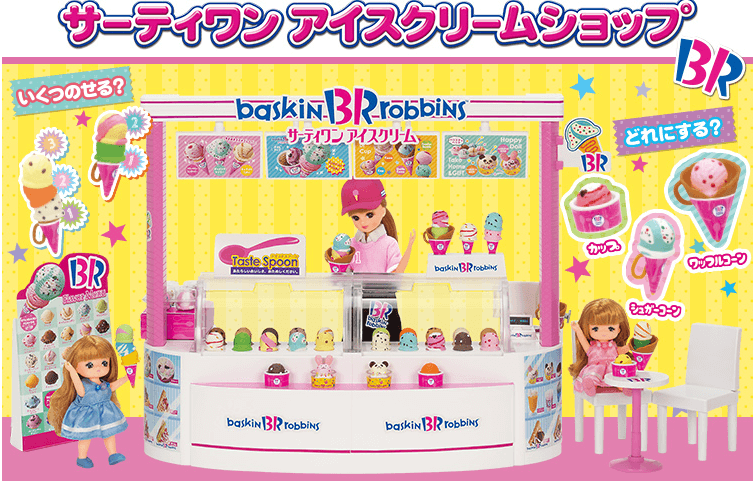 リカちゃんアイスクリームショップ