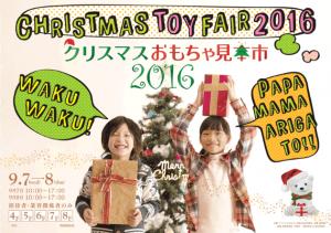 クリスマスおもちゃ見本市2016