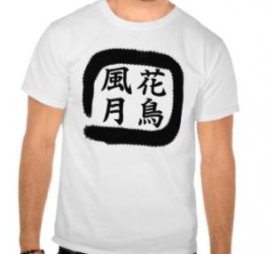 四字熟語のTシャツ