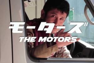 渡辺大知監督の大学時代制作の映画モーターズ