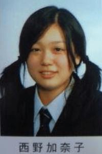 西野加奈子