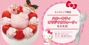 キティクリスマスケーキ