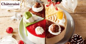 シャトレーゼクリスマスケーキ