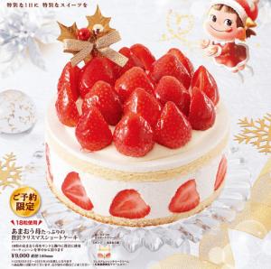スペシャルストロベリーケーキ