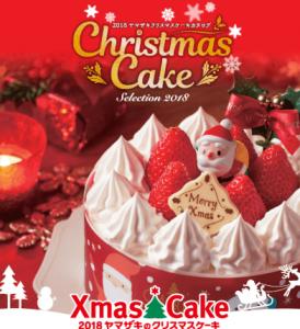ヤマザキクリスマスケーキ