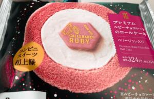 ルビーチョコレートロールケーキ
