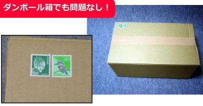 定形外郵便物の送り方