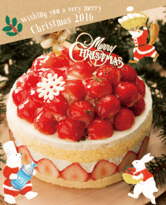シャトレーゼのクリスマスケーキ2016