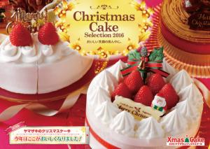 ヤマザキのクリスマスケーキ2016