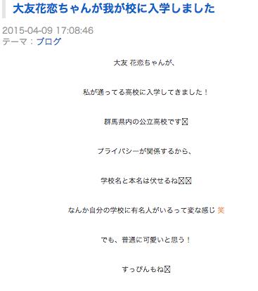大友花恋の出身高校2