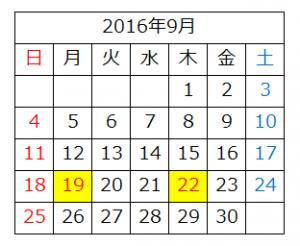 2016年のシルバーウィーク期間カレンダー