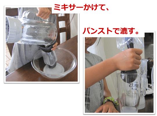 セルロースナノファイバーの作り方 製造方法5