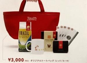 タリーズコーヒー福袋3000円