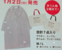 ローリーズファーム福袋2019予約方法!中身ネタバレで売り切れ?