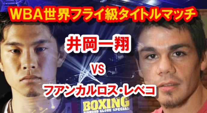 井岡一翔(王者) VS J.レベコ(前王者)