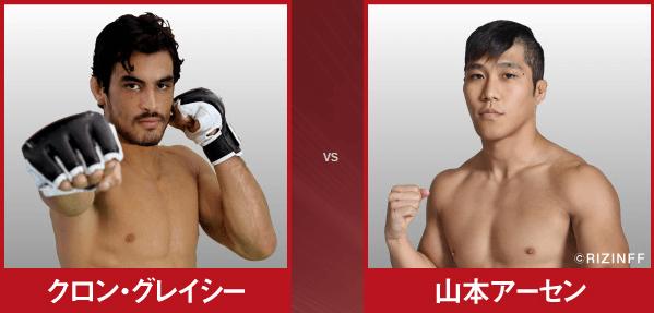 第11試合:クロン・グレイシー VS 山本アーセン