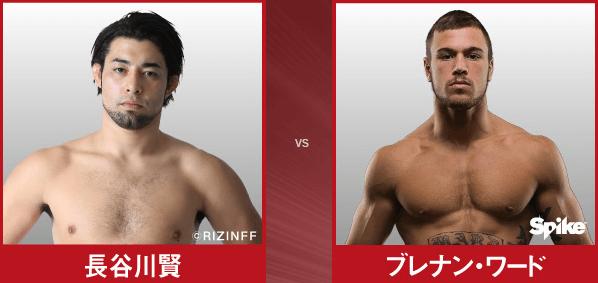 第4試合:長谷川賢 VS ブレナン・ワード