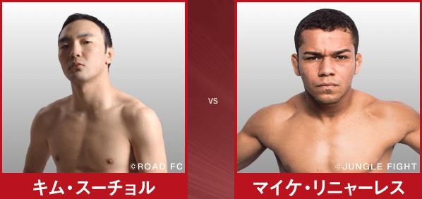 第6試合:キム・スーチョル VS マイケ・リニャーレス