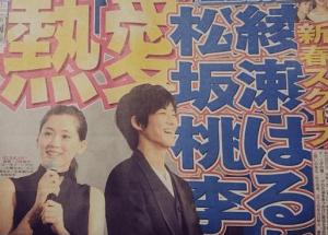 綾瀬はるかが松坂桃李と結婚