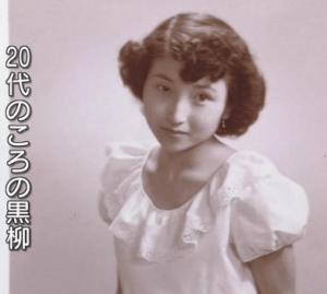 黒柳徹子 昔の写真 20代