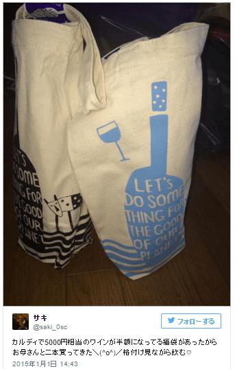 カルディ福袋2015の中身ネタバレ画像 ワイン福袋 2