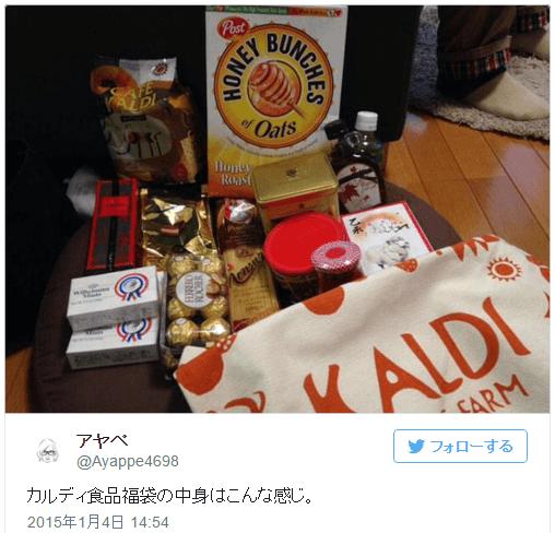 カルディ福袋2015の中身ネタバレ 食品福袋 1