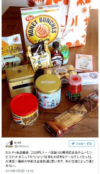 カルディ福袋2015の中身ネタバレ 食品福袋 2