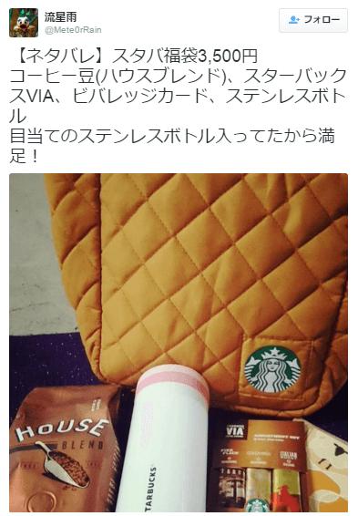 スタバ福袋2015の中身ネタバレ3500円 2