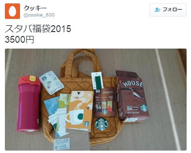 スタバ福袋2015の中身ネタバレ3500円 3