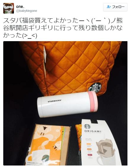 スタバ福袋2015の中身ネタバレ3500円 4