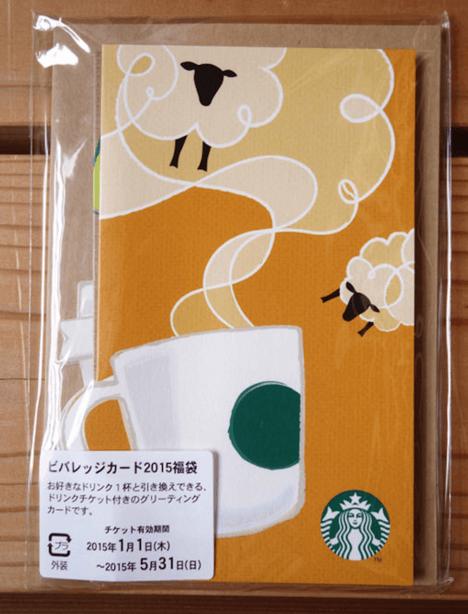 スタバ福袋2015の中身ネタバレ3500円 5