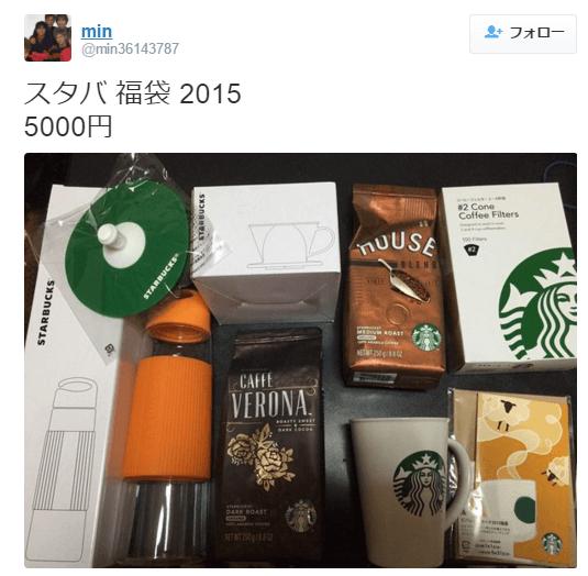 スタバ福袋2015の中身ネタバレ5000円 1