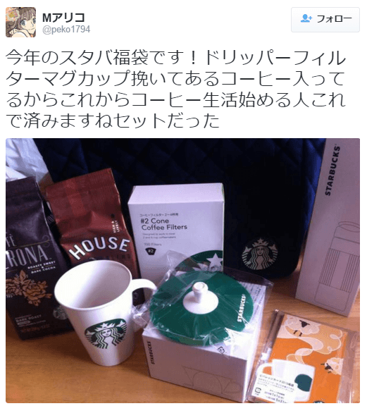 スタバ福袋2015の中身ネタバレ5000円 2