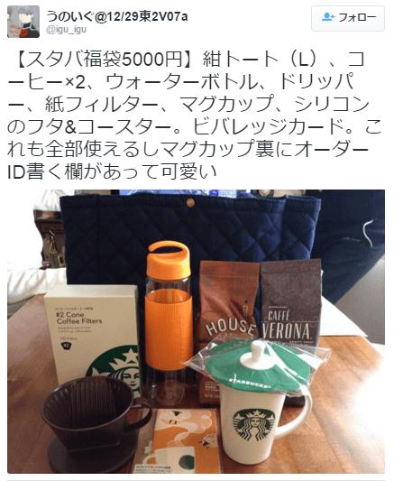 スタバ福袋2015の中身ネタバレ5000円 3