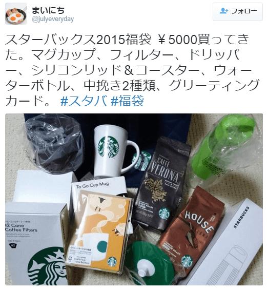 スタバ福袋2015の中身ネタバレ5000円 4