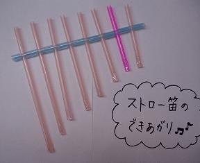ストロー笛の作り方のコツ4