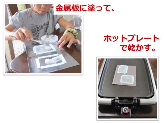 セルロースナノファイバーの作り方 製造方法4