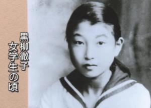 黒柳徹子 昔の写真 学生時代