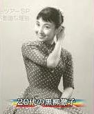 黒柳徹子 昔の写真 20歳