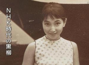 黒柳徹子 昔の写真 NHK時代