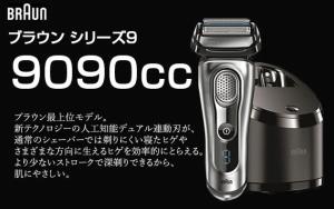 9090ccシリーズ9メンズシェーバー4枚刃