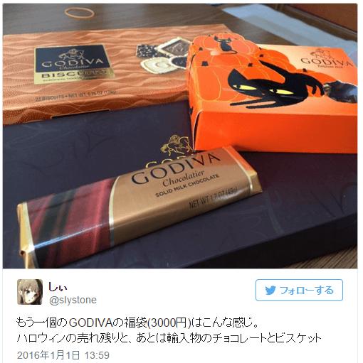 ゴディバ福袋2016 3000円