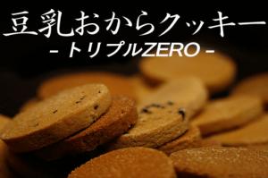 蒲屋忠兵衛商店豆乳おからクッキートリプルZERO1kg