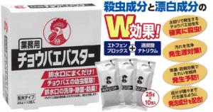 チョウバエの駆除方法 殺虫剤 粉末タイプ
