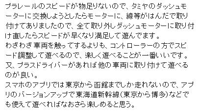 プラレール-ぼくが運転!-マスコン北海道新幹線はやぶさの口コミ 3