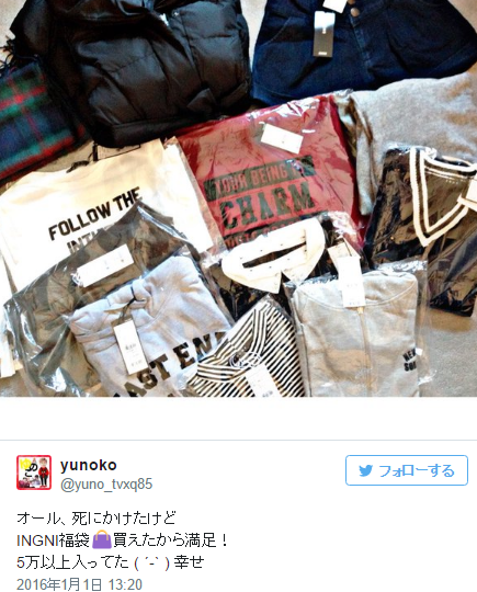 イング福袋総額5万円以上2016