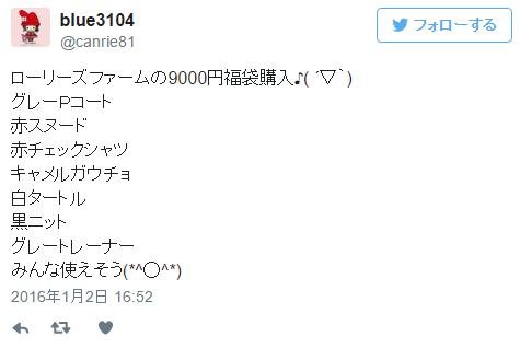 ツイッター口コミローリーズファーム9000円福袋B